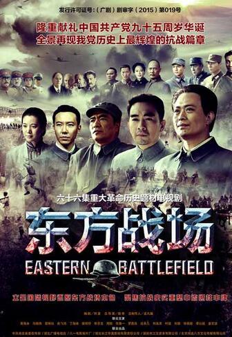 東方戰場(內地劇)