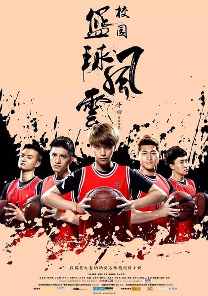 校園籃球風雲