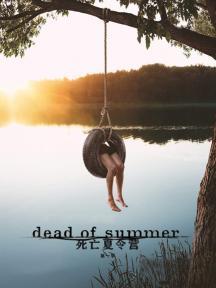 死亡夏令營第一季