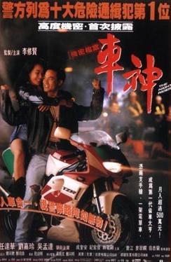 車神1992(劇情片)