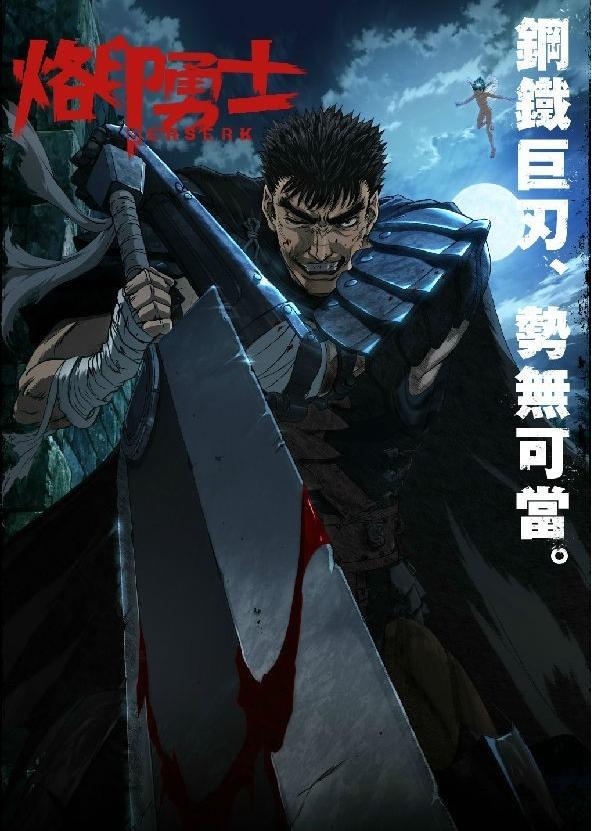 烙印勇士(動漫)
