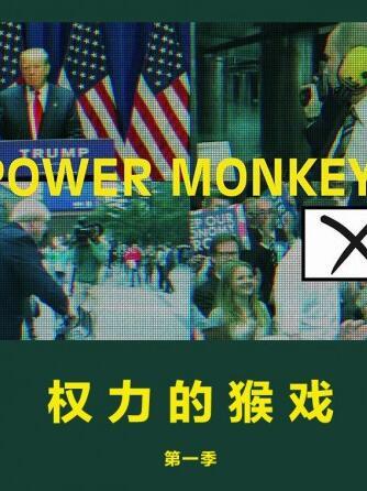 權力的猴戲第一季