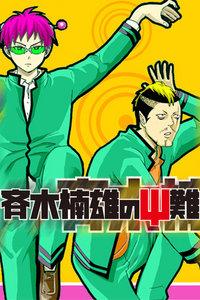 超能力者齊木楠雄的災難 動畫版