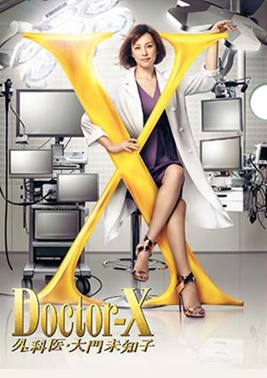 X醫生:外科醫生大門未知子 特別篇