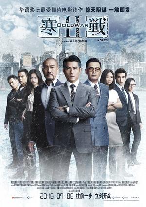 寒戰2(動作片)