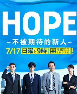 HOPE~不受期待的新人~(日韓劇)