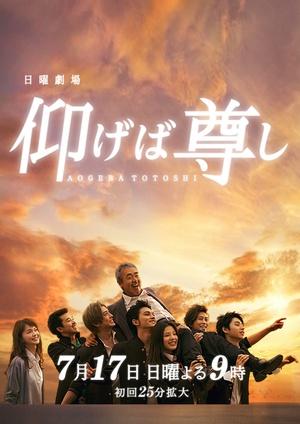敬仰吾師(日韓劇)