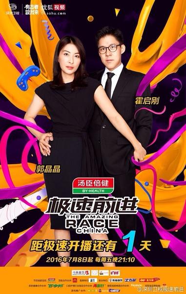 極速前進第三季中國版