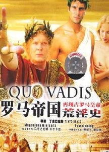 羅馬帝國荒淫史