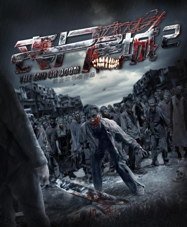 喪屍屠城2