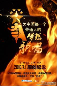 點擊播放《中國新歌聲》