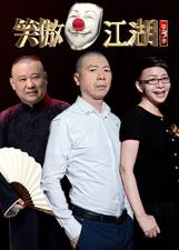 笑傲江湖第三季