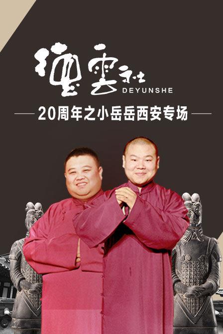 德雲社20周年之小嶽嶽西安專場