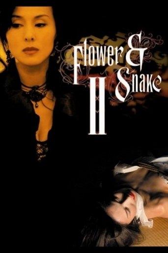 花與蛇2:巴黎