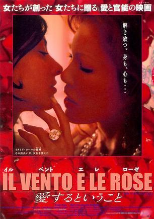 渴望愛的玫瑰