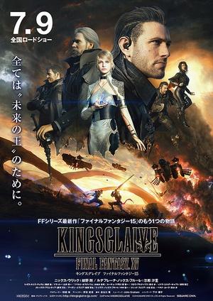 最終幻想15:王者之劍