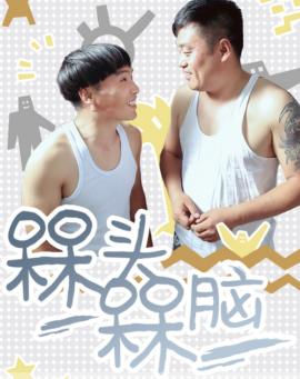 槑頭槑腦(大陸劇)