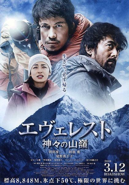 珠峰:神之山嶺