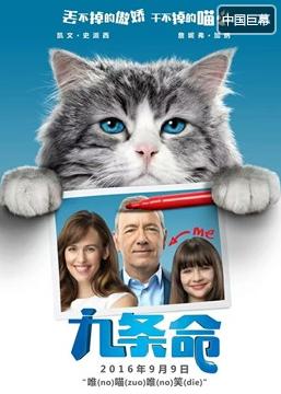九條命/我的老爸喵星人(喜劇片)
