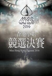 2016香港小姐總決賽