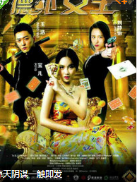 德撲女王2:雙麵鬼王(動作片)