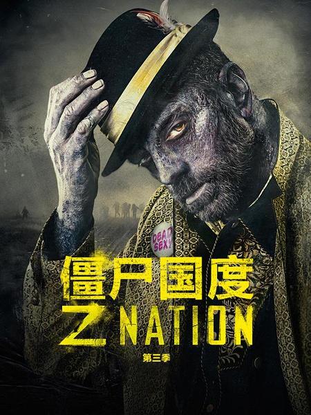 僵屍國度第三季(歐美劇)