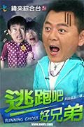 逃跑吧好兄弟2016(綜藝)