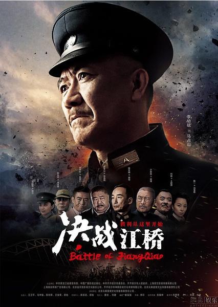 決戰江橋(內地劇)