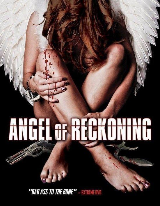 天使的清算