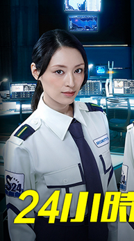 24小時安全保障中心(劇情片)