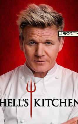 地獄廚房美版第十六季