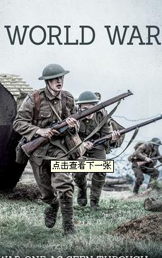 我們的世界大戰