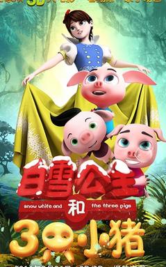 白雪公主和三隻小豬
