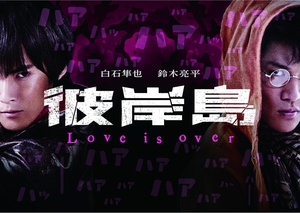 彼岸島 Love is over(日韓劇)