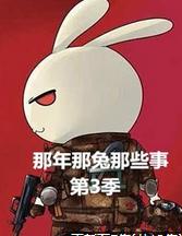 那年那兔那些事兒第三季(動漫)