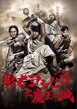 勇者義彥與魔王城(日韓劇)