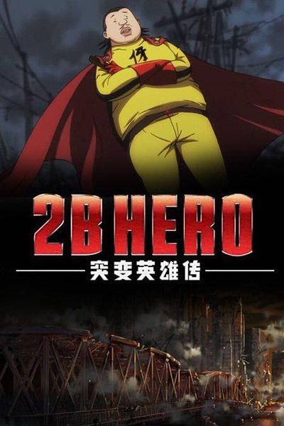 2B HERO 突變英雄傳