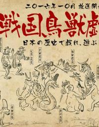 戰國鳥獸戲畫