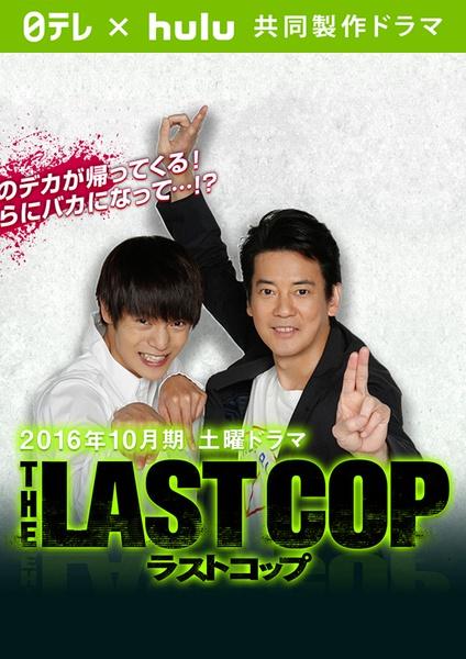 最後的警察第二季[日劇]