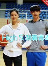 High5製霸青春