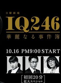 IQ246~華麗的事件簿