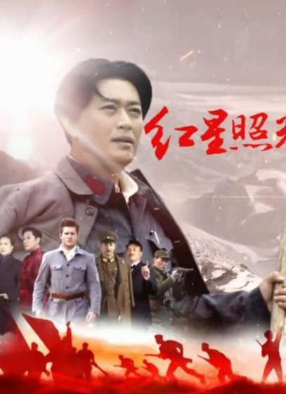 紅星照耀中國(內地劇)