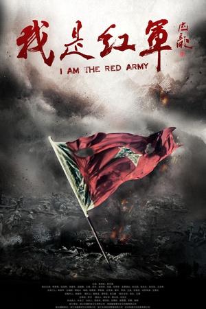 我是紅軍(內地劇)
