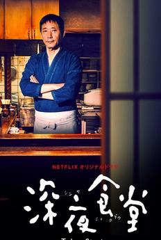 深夜食堂4-東京故事(日韓劇)
