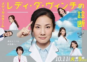 醫療隊女郎達芬奇的診斷