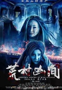 荒村凶間/妖夜荒蹤(恐怖片)