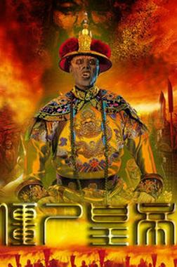 點擊播放《僵屍皇帝》