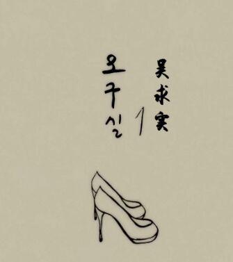 吳求實(日韓劇)