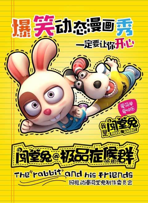 闖堂兔損友聯萌第二季
