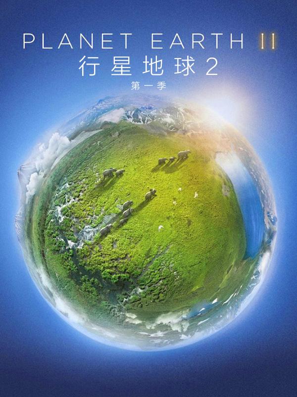 地球脈動第二季